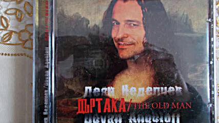 Дъртака-деян Неделчев-2010