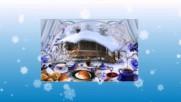 Горещо кафе в студения зимен ден ... (музыка Сергей Грищук) ...