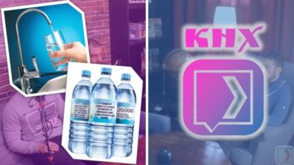 Има ли значение каква вода пием?
