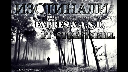 Expres & A.s.d. ft. Streetskill - Изстинали ( Iment. )