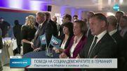 Официално: Социалдемократите печелят изборите в Германия