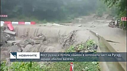 Мост рухна и потопи камион в източната част на Русия заради обилни валежи