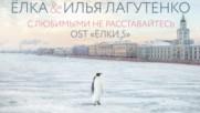 Аудио - Елка, Илья Лагутенко - С любимыми не расставайтесь