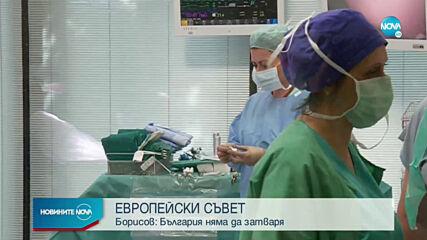Борисов: Ще настоявям за пълна прозрачност при снабдяването с ваксини (ВИДЕО)