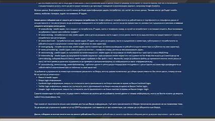 GDPR - Управление на данни