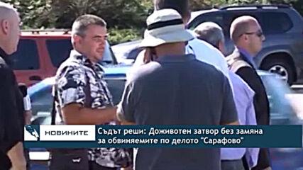 """Съдът реши: Доживотен затвор без замяна за обвиняемите по делото """"Сарафово"""""""