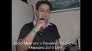 Nasko Mentata i Panaiot Panaiotov - Narodno 2o1o Live - =by Pafchy= -