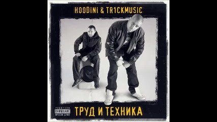 Hoodini & Tr1ckmusic - Суша feat. 45th & Kriminal (Official Audio)