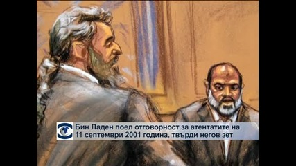 """Зет на Осама бин Ладен разказа за срещата си с лидера на """"Ал Кайда"""" на 11 септември 2001 г."""