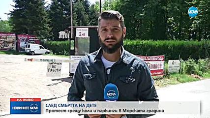 СЛЕД СМЪРТТА НА ДЕТЕ: Протест срещу коли и паркинги в Морската градина във Варна