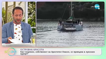 """Как Скопиос, собственост на Аристотел Онасис, се превърна в луксозен курорт? - """"На кафе"""""""