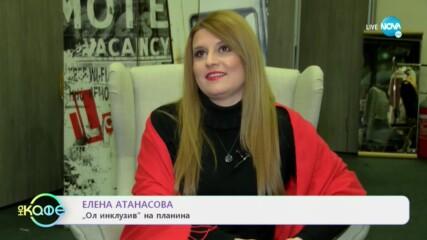 """Елена Атанасова за ол инклузив приятелите - """"На кафе"""" (04.03.2021)"""