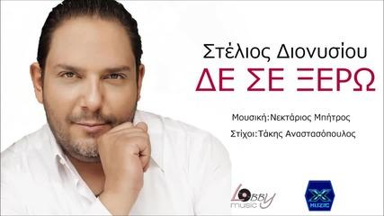 Stelios Dionisiou - De Se Ksero- 2015