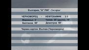 """""""Нефтохимик"""" спечели битката за Бургас с 3:2"""