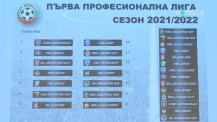 Жребият за новия сезон в efbet Лига