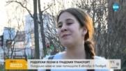РОДОПСКИ ПЕСНИ В ГРАДСКИЯ ТРАНСПОРТ: Дете смая пътниците в автобус в Пловдив