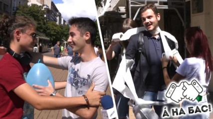 ПИЧОВЕ се ГУШКАТ, за да спукат балон, а друг се облича с ТОАЛЕТНА хартия (А на бас)