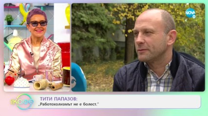 """Тити Папазов за бъдещата му книга - """"На кафе"""" (18.11.2019)"""
