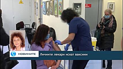 Личните лекари искат ваксини