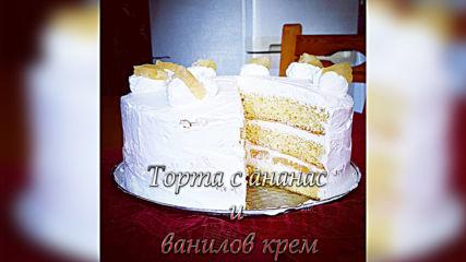 ВКУСОТИЯ ДО ШИЯ - Торта с ванилов крем и ананас