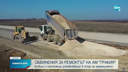 """Бивши и настоящи управляващи в спор за ремонта на АМ """"Тракия"""""""