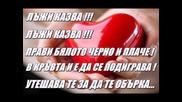 Tрендафилос-лъжи Казва