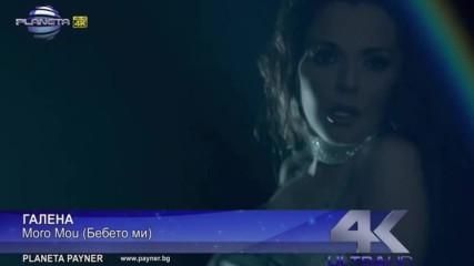 Galena - Moro Mou / Official Song /