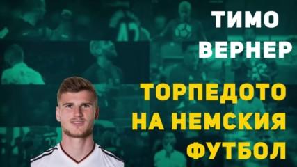 Тимо Вернер - Торпедото на немския футбол