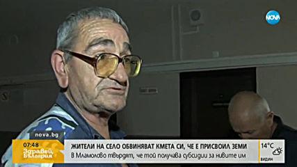 Жители на село Мламолово обвиняват кмет, че е присвоил техни земи