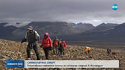 """В Исландия почетоха първата """"смърт"""" на ледник (ВИДЕО+СНИМКА)"""