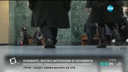 Съдът решава ще се върне ли съдия Ченалова в ареста