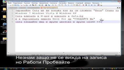 Неон За Windows-xp-7-vista