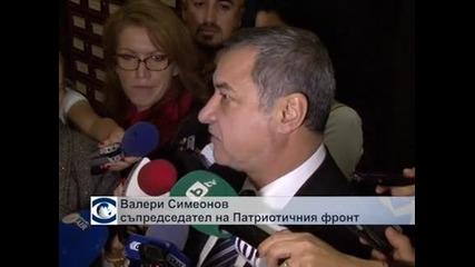 Патриотичният фронт не одобрява програмата на ГЕРБ и РБ, ще има нови консултации