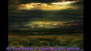 Hammerfall - Between Two Worlds - Превод