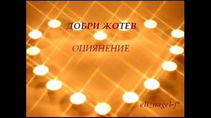 Добри Жотев - Опиянение