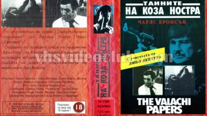 Тайните на Коза Ностра (синхронен екип, дублаж на Българско Видео, 1991 г.) (запис)