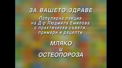 Д-р Емилова - Мляко и остеопороза (откъс)