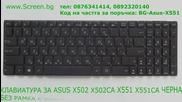 Клавиатура за Asus X551ca X551m X551ma X502c X502ca от Screen.bg