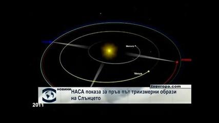 НАСА публикува за пръв път триизмерни образи на Слънцето