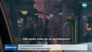 ЕКСПЕРИМЕНТ НА NOVA: Кавалер ли е българинът?
