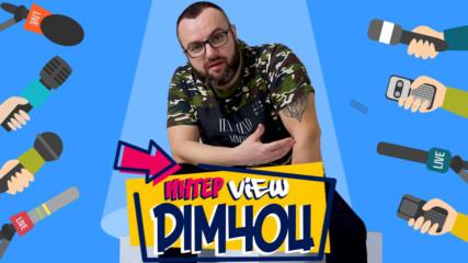 Dim4ou: Аз съм млад, богат и известен