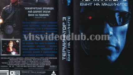 Терминатор 3: Бунтът на машините (синхронен екип 1, дублаж на b-TV Cinema, 2010 г.) (запис)
