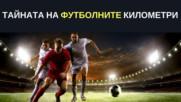 Тайната на футболните километри