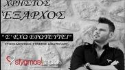 Xristos Eksarxos-s' Exo Eroteutei