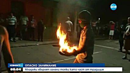 НЕСТАНДАРТНА ТРАДИЦИЯ: Младежи хвърлят огнени топки