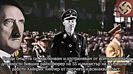 Политическият завет на Адолф Хитлер