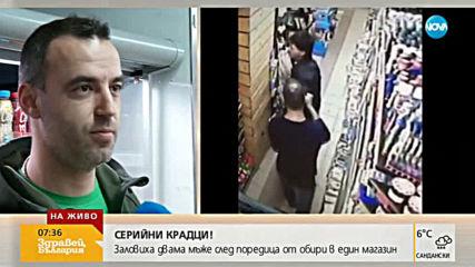 Заловиха двама мъже след поредица от обири в един магазин