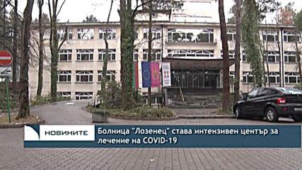 "Болница ""Лозенец"" става интензивен център за лечение на COVID-19"