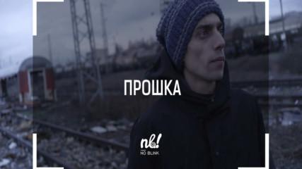 nb! Прошка (2015) - къс филм