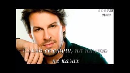 Страхотно Гръцко 2012 Притеснява ме - Панос Киамос